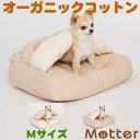 犬 ベッド ネルベッティングタイプ Mサイズ オーガニックコットン organic綿100% ドッグベッド dog bed