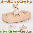 犬 ベッド ミニウラ毛スクエアベッド Mサイズ(替カバーのみ) オーガニックコットン