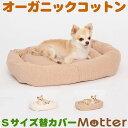 犬 ベッド 接結ドット柄スクエアベッド Sサイズ(替カバーのみ) オーガニックコットン