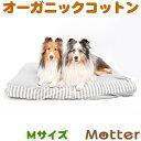 犬 クッション ミニ裏毛足跡刺繍スクエア(杢グレー) Mサイズ オーガニックコットン organic綿100% ドッグベッド dog cushion bed その1