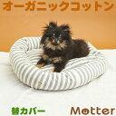 犬用ベッド【天竺ボーダー スクエアベッド(杢グレーボーダー)・Mサイズ】(替カバーのみ)オーガニックコットンのペットベッド・ドッグベット・Dog Square bed