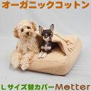 犬用ベッド【キルトスクエアベッティングベッド・Lサイズ】(替カバーのみ)オーガニックコットンのペットベッド・ドッグベット・Dog bed 送料無料