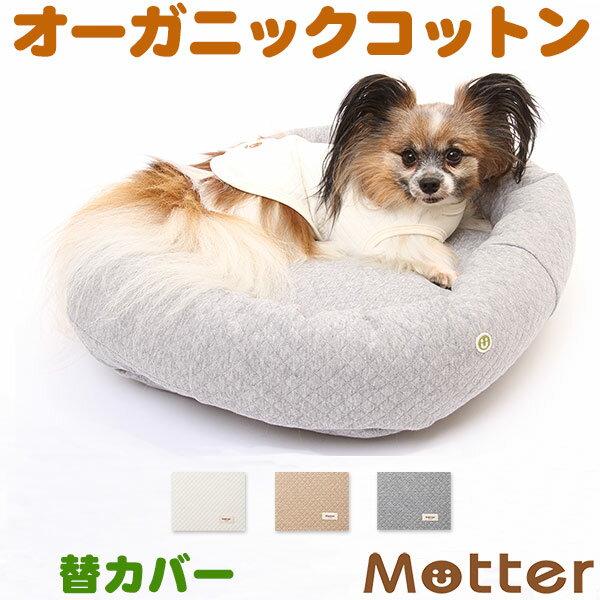 犬用ベッド【ニットキルト スクエアベッド・Lサイズ】(替カバーのみ)オーガニックコットンのペットベッド・ドッグベット・Dog Square bed