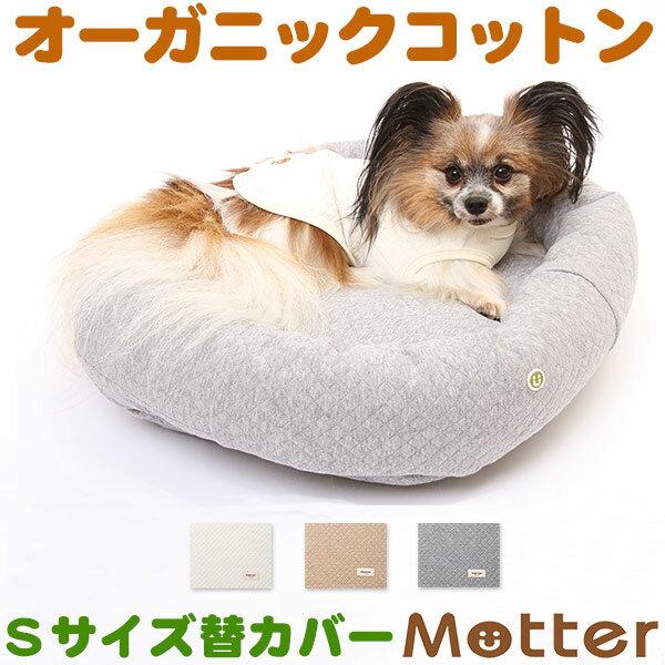 犬用ベッド【ニットキルト スクエアベッド・Sサイズ】(替カバーのみ)オーガニックコットンのペットベッド・ドッグベット・Dog Square bed