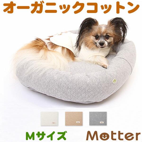 犬用ベッド【ニットキルト スクエアベッド・Mサイズ】オーガニックコットンのペットベッド・ドッグベット・Dog Square bed