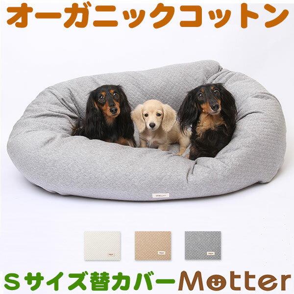 犬用ベッド【ニットキルト ドーナツベッド・Sサイズ】(替カバーのみ)オーガニックコットンのペットベッド・ドッグベット・Dog bed