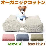 犬用ベッド オーコット接結無地素材クッション Mサイズ ピンク/ネイビー/カーキ オーガニック
