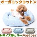 犬用ベッド オーコットミニ裏毛素材スクエアベッド Mサイズ ...