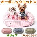 犬用ベッド オーコット接結ボーダー素材スクエアベッド Mサイズ ピンク/ネイビー/カーキ オーガニックコットンのペットベッド・ドッグベット
