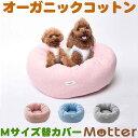 犬用ベッド オーコットミニ裏毛素材ドーナツベッド Mサイズ (替カバーのみ)オーガニックコットンのペットベッド