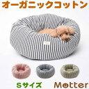 犬用ベッド オーコット接結ボーダー素材ドーナツベッド Sサイ...