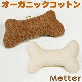 犬 おもちゃ ボーン Sサイズ オーガニックコットン 綿100% dog toy bone 骨型 イヌ 骨 ベット玩具 いぬ おもちゃ ぬいぐるみ ほね