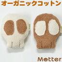 犬 おもちゃ スカル オーガニックコットン 綿100% dog toy イヌ ベット玩具 いぬ おもちゃ ぬいぐるみ