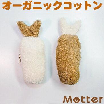 犬 おもちゃ エビフライ オーガニックコットン 綿100% dog toy イヌ ベット玩具 いぬ おもちゃ ぬいぐるみ