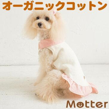 【犬の服】 草木染めギンガムシャツレイヤードTee 7-9号 大型犬の洋服 ピンク/ブルー 秋冬オーガニックコットンのドッグウエア 日本製