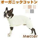 犬 服 ドッグウェア アンダーウェア フレンチブルドッグ ボストンテリア パグ タイプ フルスーツ 犬の下着 オーガニックコットン 日本製 綿100% dog wear French bulldog Boston terrier Pug