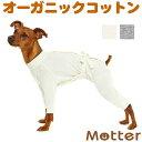 犬 服 ドッグウェア ケアウェア ミニチュアピンシャー タイプ フルスーツ 犬の下着 術後服 オーガニックコットン 日本製 綿100% dog wear Miniature Pinscher