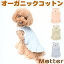 犬の服 オーコット天竺ボーダータンクトップワンピース 7-9号 大型犬の洋服 オレンジ/グリーン/ブルー 春夏 オーガニックコットンのドッグウエア 日本製