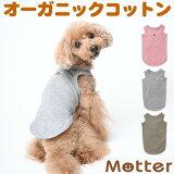 犬の服 オーコットベア天タンクトップ 4-6号 中型犬の洋服 ピンク/グレイ/カーキ 春夏 オーガニックコットンのドッグウエア 日本製