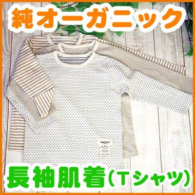 アトピー・乾燥肌に優しいオーガニックコットンのキッズ用長袖Tシャツ(肌着)キッズ男女兼用肌着...