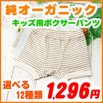 Kids children's underwear ( 90-100・110 cm ) atopic skin-friendly cotton-kids boys girls boxers Boxer