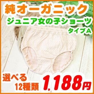 Child girl underwear ( 120 / 130 / 140 / 150 cm ) in atopic dermatitis organic cotton underwear and shorts girls Kids pants Kids Shorts