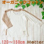 Tシャツ オーガニックコットン ジュニア インナー アトピー