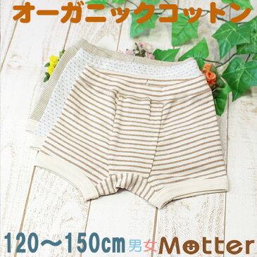 ジュニア 選べる12種類 男児女児兼用ボクサーパンツ 120 130 140 150cm オーガニックコットン パンツ 日本製下着 Junior boxer pants organic 綿100% 全12色