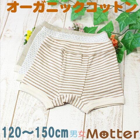 1e7b54274cb9a ジュニア 選べる12種類 男児女児兼用ボクサーパンツ 120 130 140 150cm オーガニックコットン パンツ 日本製下着 Junior  boxer pants organic 綿100% 全12色