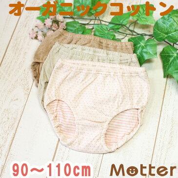 キッズ 女の子 選べる12種類ショーツ・タイプA 90cm 100cm 110cm オーガニックコットン パンツ 日本製下着 kids pants shorts organic cotton 綿100% 全12色