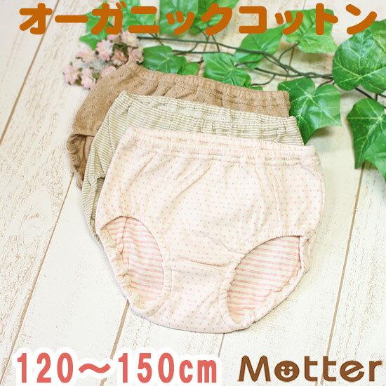 d54acba5b7f39 ジュニア 女の子 選べる12種類ショーツ・タイプA 120 130 140 150cm オーガニックコットン パンツ 日本製下着 Junior  pants shorts organic cotton 綿100% 全12色