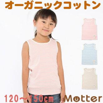 初中女生內衣 (120.130 和 140.150 釐米) 兒童特應性皮膚友好有機棉背心