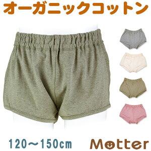 トランクス ジュニア 男の子 オーコット トランクスパンツ オーガニックコットン パンツ 下着 綿 日本製 子供 男児 小学生 インナー boy junior trunks pants 120cm 130cm 140cm 150cm