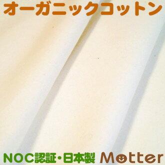 Organic cotton fabric, fabric news, organic farming cotton 100%