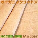 オーガニックコットン 生地 ベロア/ブラウン 有機栽培綿 生地 布 布地 綿 日本製 オーガニック コットン テキスタイル 綿100% Organic Cotton Cloth
