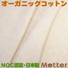 純オーガニックコットン生地・有機栽培綿100%布・Organic ・無漂白・無染色・無添加・日本製オ...
