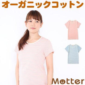 草木染めボーダー半袖Tシャツ レディース オーガニックコットン ピンク/ブルー S-LL