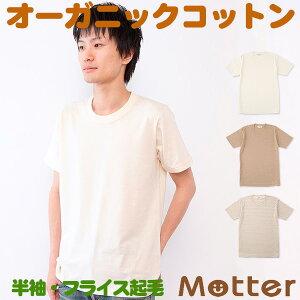 フライス起毛半袖Tシャツ メンズ オーガニックコットン 春/夏 全3色 S-LL