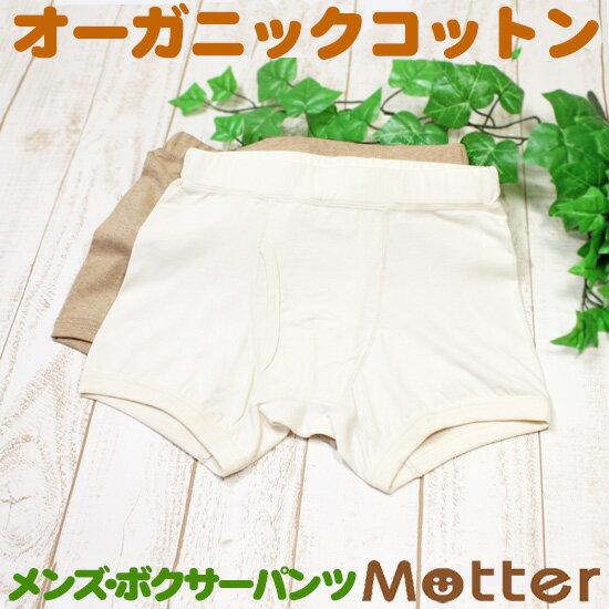 ボクサーパンツメンズ天竺オーガニックコットンボクサーパンツ日本製下着インナー綿100%Men'sboxerpantsorgani