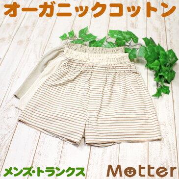 トランクス メンズ 選べる12種類(編物生地) オーガニックコットン パンツ 日本製 下着 インナー 綿100% Men's trunks pants organic cotton 全12色 S-LL