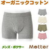ボクサーパンツ メンズ オーコット オーガニックコットン ボクサー パンツ 日本製 下着 インナー 綿 Men's boxer pants organic cotton 全4色 S-LL
