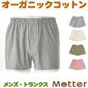 トランクスパンツ メンズ オーコット オーガニックコットン パンツ 日本製 下着 インナー 綿100% Men's trunks pants organic cotton 全4色 S-LL