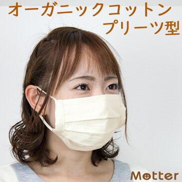 布マスク プリーツ 大人用 オーガニックコットン 日本製 敏感肌 洗える プリーツ ダブルガーゼ オーガニック 生地 布 マスク ガーゼ 綿100% ぬの ますく gauze mask
