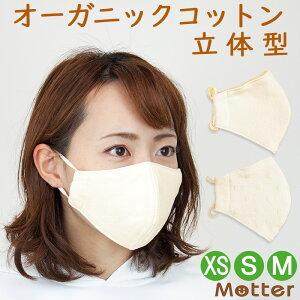 布マスク 立体型 大人 子供 オーガニックコットン 日本製 敏感肌 洗える ダブルガーゼ オーガニック 生地 布 マスク ガーゼ 綿100% ぬの ますく mask