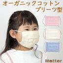 布マスク 子供 オーガニックコットン 日本製 敏感肌 洗える プリーツ ダブルガーゼ オーガニック 生地 布 マスク ガーゼ 綿 こども 子供用 ますく キッズ kids mask