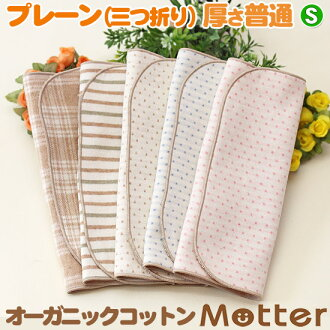 Cloth napkin fold plain type ( thickness: normal, S size ) Physiology supplies organic cotton fabric (cotton, organic farming) die なぷきん-menstrual cloth