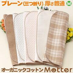 布ナプキン三つ折りプレーンタイプ【ロングサイズ】(厚さ:普通、Mサイズ)布製生理用品オーガニックコットン生地(有機栽培綿)多い日用・月経布