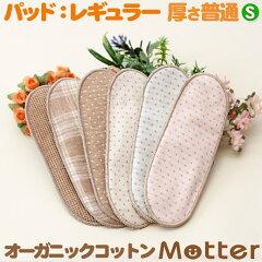 布ナプキン用パット・布製生理用品パッド・選べる生地のオーガニックコットン・Organic・ぬのな...