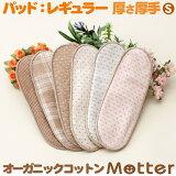 布ナプキン パッド レギュラー Sサイズ(厚さ:厚手) オーガニック 生理用品 有機栽培綿 日本製 オーガニックコットン布ナプキン 生地 Cloth napkin organic pad 布ナプ 布 ナプキン