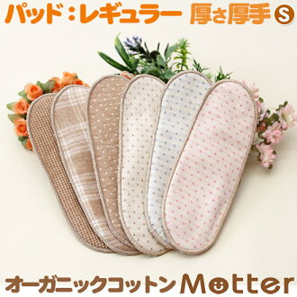 Cloth napkins for pad thickness (thick, size S) menstrual cloth and cloth menstrual products Pat organic cotton fabrics (organic cotton farming)